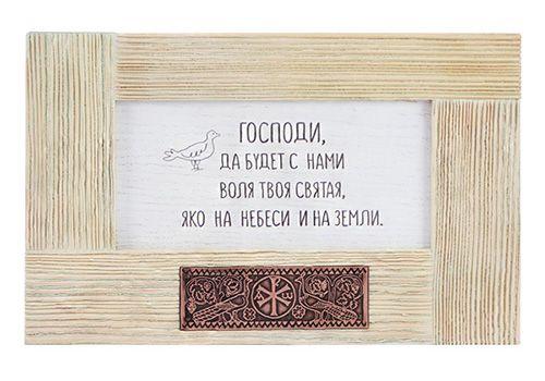 Табличка Антония Оптинского 2 500.jpg