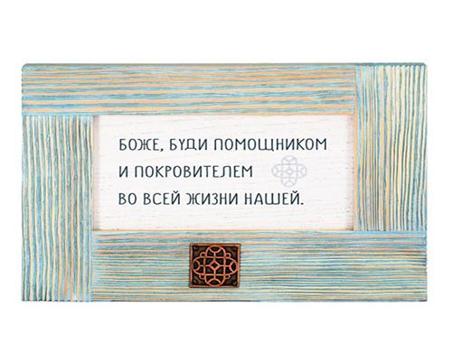 Табличка Антония Оптинского 500.jpg