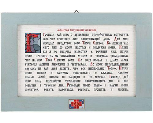Молитва Оптинских старцев 500.jpg