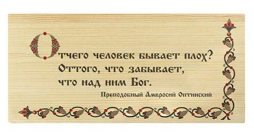 Табличка Амвросия Оптинского 500.jpg
